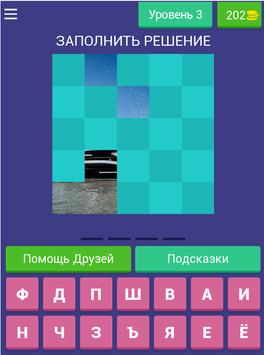Угадай картинкy screenshot 12