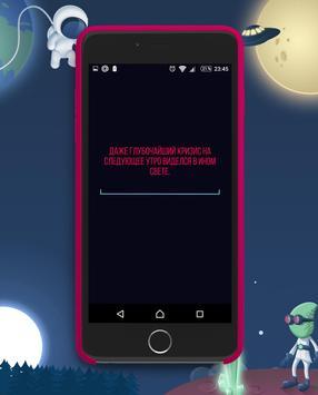 Разбудил screenshot 7