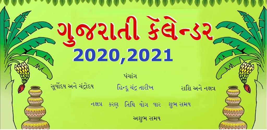 Gujarati Calendar 2021 for Android - APK Download