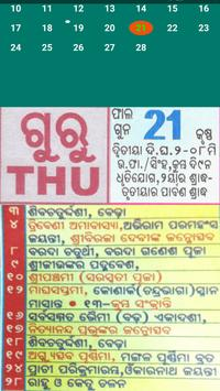 odia calendar 2019 screenshot 1