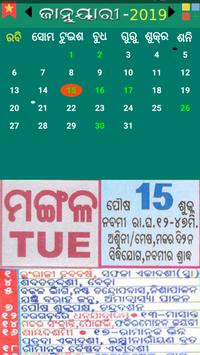 odia calendar 2019 screenshot 5