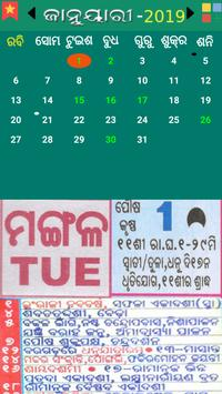 odia calendar 2019 screenshot 8