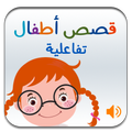 Arabic Stories for Kids (Interactive with audio)
