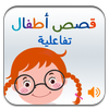 Icona قصص أطفال صوتية