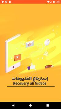 استرجاع الفيديو المحدوف بسرعة وسهولة poster