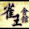雀王會館 正宗香港麻雀(麻將) 图标