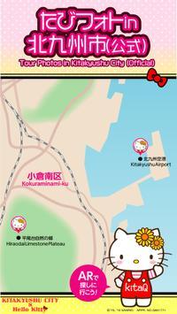 Tour Photos in Kitakyushu City (Official) screenshot 4