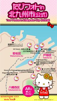 Tour Photos in Kitakyushu City (Official) screenshot 5