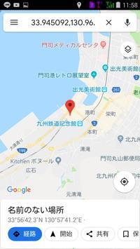 Tour Photos in Kitakyushu City (Official) screenshot 7