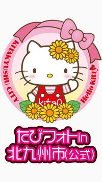 Tour Photos in Kitakyushu City (Official) poster