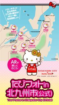 Tour Photos in Kitakyushu City (Official) screenshot 1