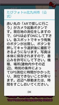 Tour Photos in Kitakyushu City (Official) screenshot 2