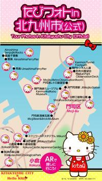 Tour Photos in Kitakyushu City (Official) screenshot 3