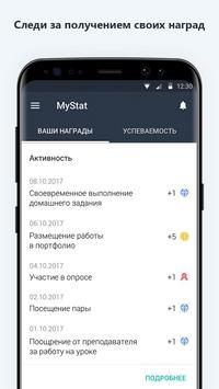 MyStat mobile screenshot 1