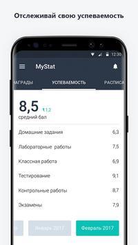 MyStat mobile screenshot 2