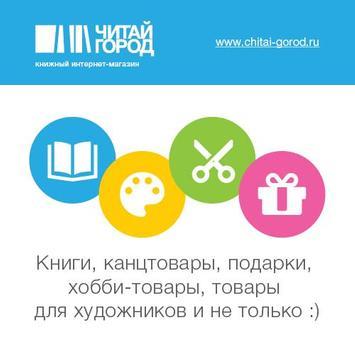 Читай-город Store-poster