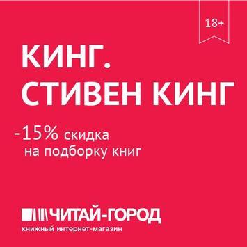 Читай-город Store capture d'écran 1