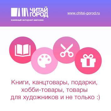 Читай-город Store capture d'écran 2