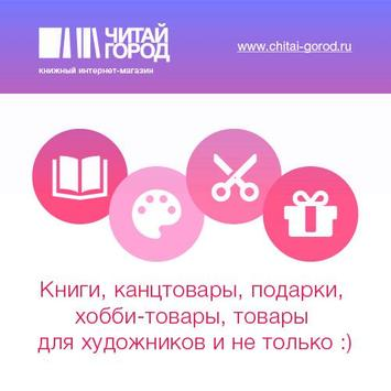 Читай-город Store capture d'écran 6