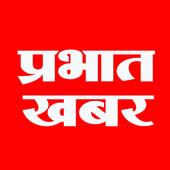 Prabhat Khabar-icoon