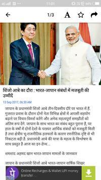 Prabhat Khabar screenshot 3