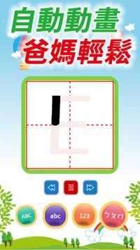 小朋友學注音ㄅㄆㄇ英文ABC數字123 poster