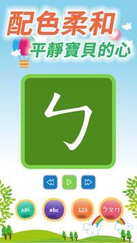 小朋友學注音ㄅㄆㄇ英文ABC數字123 screenshot 1