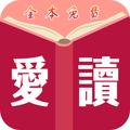 愛讀免費小說 - TXT全本小說 - 繁體簡體 - 全網熱門