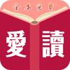 愛讀免費小說 - TXT全本小說 - 繁體簡體 - 全網熱門 आइकन