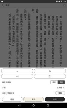 Readmoo 看書 स्क्रीनशॉट 7
