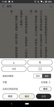 Readmoo 看書 स्क्रीनशॉट 3