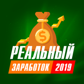Реальный заработок 2019 - Рабочие схемы icon