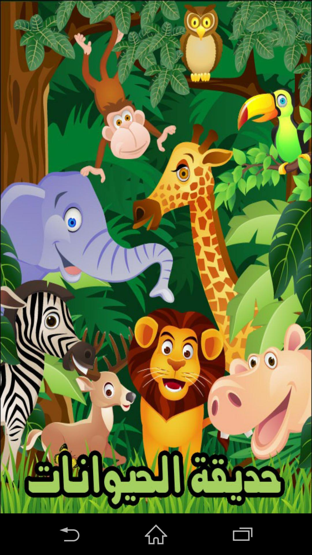 حديقة الحيوانات For Android Apk Download
