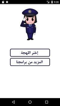 شرطة البنات poster