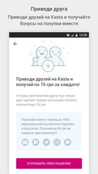 Kasta स्क्रीनशॉट 7