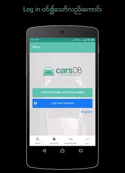 CarsDB स्क्रीनशॉट 2