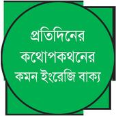 প্রতিদিনের কথোপকথনের কমন ইংরেজি বাক্য icon