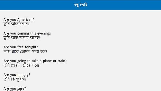 প্রতিদিনের কথোপকথনের কমন ইংরেজি বাক্য screenshot 16