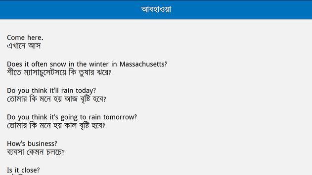 প্রতিদিনের কথোপকথনের কমন ইংরেজি বাক্য screenshot 10