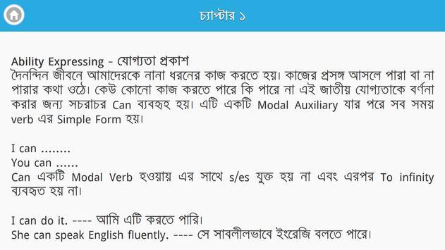 প্রতিদিনের কথোপকথনের কমন ইংরেজি বাক্য screenshot 12