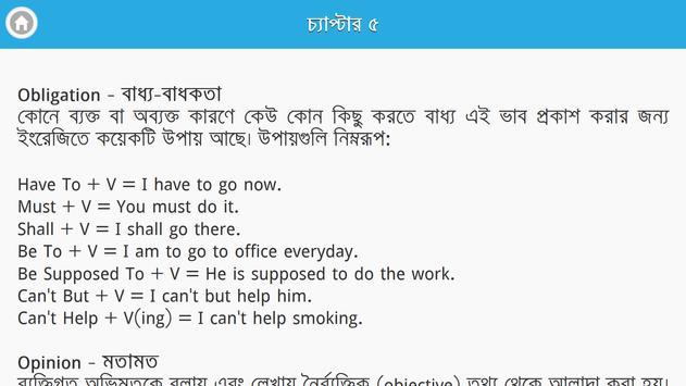 প্রতিদিনের কথোপকথনের কমন ইংরেজি বাক্য screenshot 13