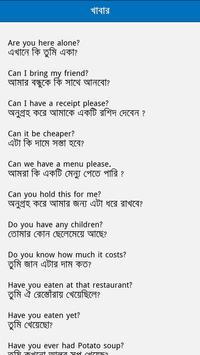 প্রতিদিনের কথোপকথনের কমন ইংরেজি বাক্য screenshot 2