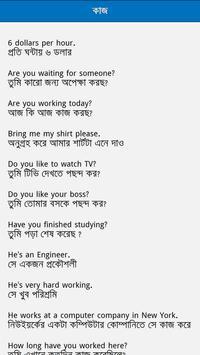 প্রতিদিনের কথোপকথনের কমন ইংরেজি বাক্য screenshot 3