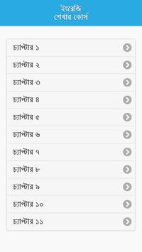 প্রতিদিনের কথোপকথনের কমন ইংরেজি বাক্য screenshot 4