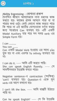 প্রতিদিনের কথোপকথনের কমন ইংরেজি বাক্য screenshot 5