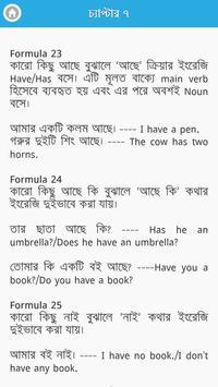 প্রতিদিনের কথোপকথনের কমন ইংরেজি বাক্য screenshot 6