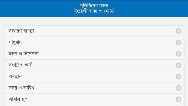 প্রতিদিনের কথোপকথনের কমন ইংরেজি বাক্য screenshot 7