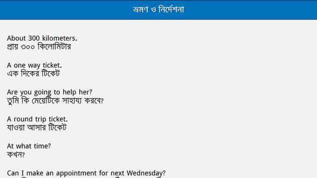 প্রতিদিনের কথোপকথনের কমন ইংরেজি বাক্য screenshot 8