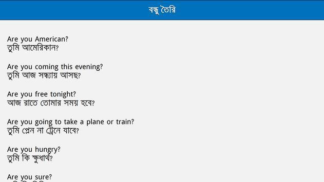 প্রতিদিনের কথোপকথনের কমন ইংরেজি বাক্য screenshot 9