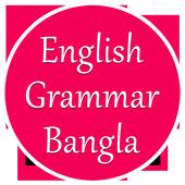 English Grammar in Bangla - ইংরেজি গ্রামার icon